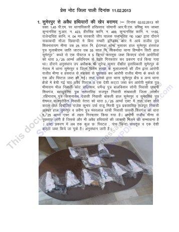 sl jqi jseq l ne kjc isk[ hd askjk ;kF fg k/So v - Rajasthan Police