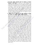 sl jqi jseq l ne kjc isk[ hd askjk ;kF fg k/So v - Rajasthan Police - Page 2
