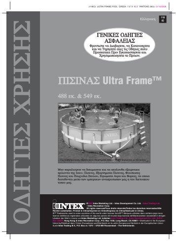 ΠΙΣΙΝΑΣ Ultra Frame™