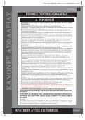 ΠΙΣΙΝΑΣ Ultra Frame™ - Page 3