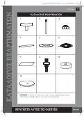 ΠΙΣΙΝΑΣ Ultra Frame™ - Page 4
