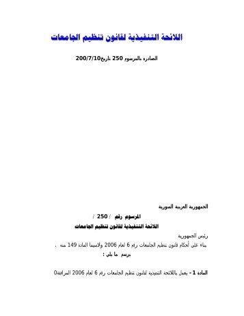 ﺍﻟﻼﺋﺤﺔ ﺍﻟﺘﻨﻔﻴﺬﻳﺔ ﻟﻘﺎﻧﻮﻥ ﺗﻨﻈﻴﻢ ﺍﳉﺎﻣﻌﺎﺕ - جامعة دمشق