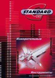 Каталог иизмерительного инструмета Standard Gage ... - KODA