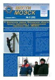 Ÿ´¡°©« ¯Ÿ - Московская объединенная электросетевая компания