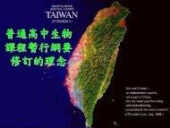 95 高中生物課程暫綱修訂的理念 - 國立台灣師範大學生命科學系
