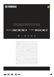 データリスト - Yamaha