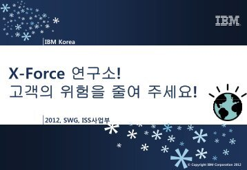 X-Force 연구소! 고객의 위험을 줄여 주세요 ! - IBM