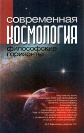 философские горнзонты - Электронная библиотека ...