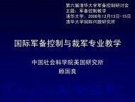 演讲:社科院美国所军控教学经验 - 清华大学网络教学