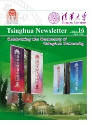 Tsinghua Newsletter Issue 16