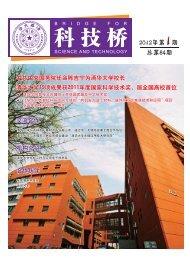 科技桥》(2012年第一期 - 清华大学技术转移体系