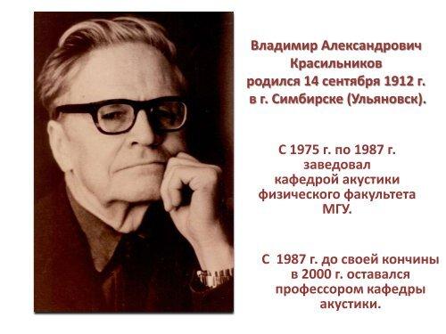 фотоэкспозицией - Кафедра Акустики Физического Факультета ...