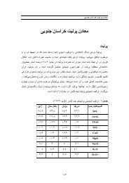 ﯽ ﺖ ﺧﺮاﺳﺎن ﺟﻨﻮﺑ ﯿ ﻣﻌﺎدن ﭘﺮﻟ - GSINET | Geological Survey of Iran , North ...