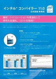 インテル® コンパイラー 11.0 - XLsoft.com - XLsoft Corporation