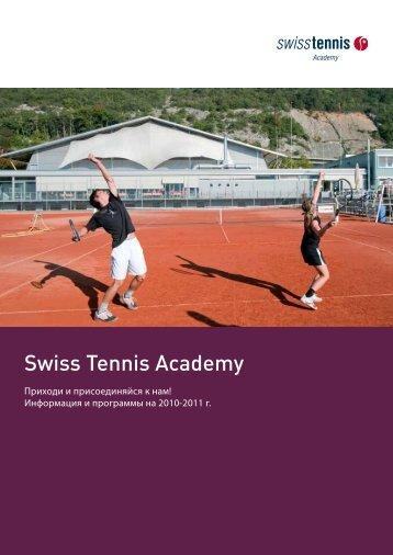 Swiss Tennis Academy