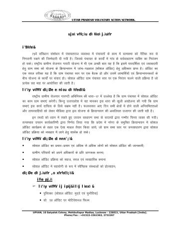 Future Strategy of NREGA - UPVAN-Uttar Pradesh Voluntary Action ...