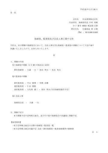 取締役、監査役及び会長人事に関する件(103KB/PDF) - 住友商事