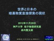 世界と日本の 暗黒物質直接探索の現状 - 神戸大学 大学院理学研究科 ...