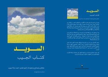Sverige - en pocketguide - arabiska