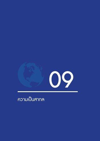 ความเป็นสากล - Mahidol University