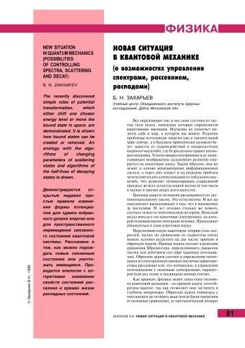 Соросовский образовательный журнал - Ядерная физика в ...