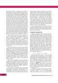 Соросовский образовательный журнал - Ядерная физика в ... - Page 2