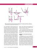 Соросовский образовательный журнал - Ядерная физика в ... - Page 5