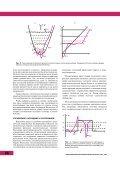 Соросовский образовательный журнал - Ядерная физика в ... - Page 6
