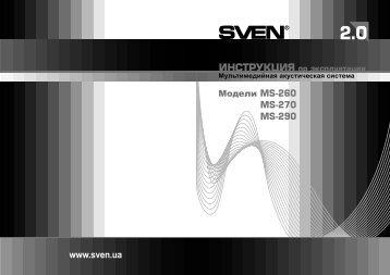 MS-290 (rus) - Sven