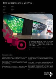 科视Christie MicroTiles 显示单元 - Christie Digital Systems