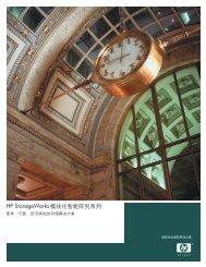 PDF资料下载 - HP