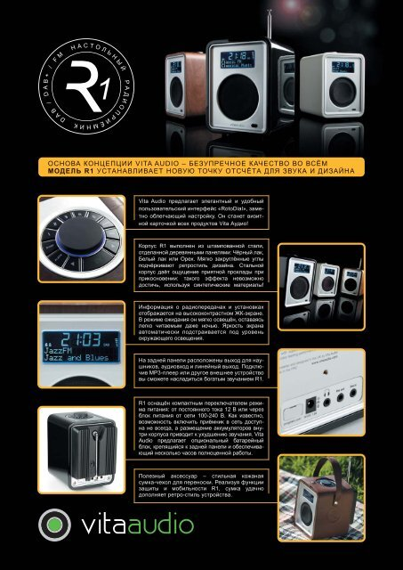 VitaAudio R1 A4 2010 09