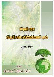 كتاب دور المرأة في المحافظة على البيئة