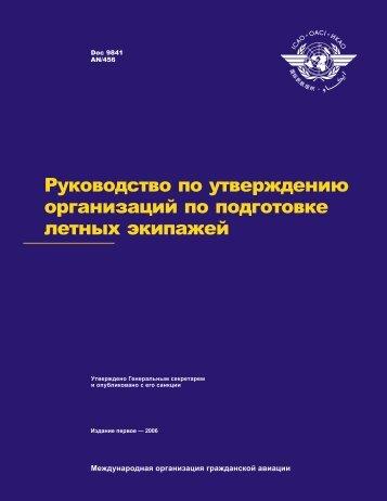 Doc 9841 - AEROHELP.ru