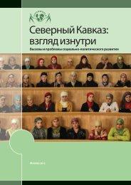 Северный Кавказ: взгляд изнутри - Saferworld