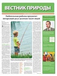 Вестник Природы 2 - Keskkonnaministeerium