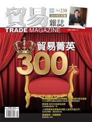 貿易菁英 - 台北市進出口商業同業公會