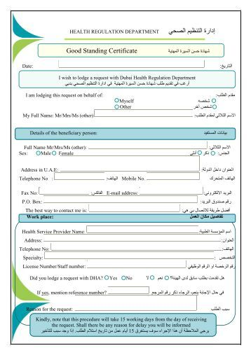 Application Form For Good Standing Certificate.pdf