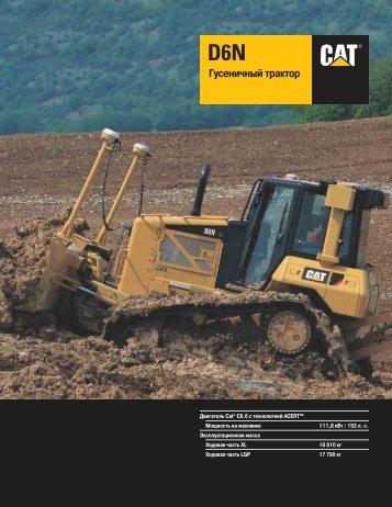 Скачать брошюру (pdf, 871.88 KB) - Техника Caterpillar