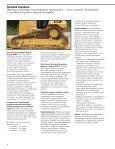 Скачать брошюру (pdf, 871.88 KB) - Техника Caterpillar - Page 6