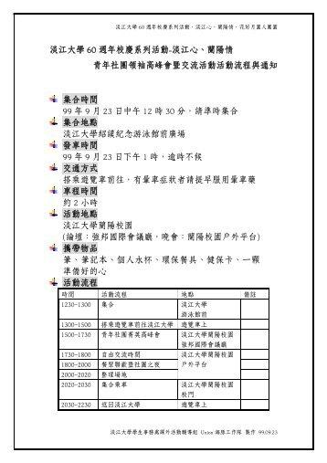 淡江大學60 週年校慶系列活動-淡江心、蘭陽情青年社團領袖高峰會暨 ...