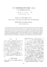 BET表面積測定法に関する検討 (第3報)