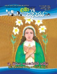 Lama Pradeepaya