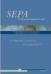 Το εδαφικό και αντικειμενικό πεδίο εφαρμογής του - Ελληνική Ένωση ...