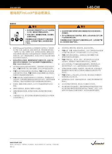 唯特利FireLock®自动喷淋头I-40-CHI - Victaulic