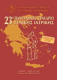 πανελληνιο συνεδριο γενικης ιατρικης - Ελληνική Εταιρεία Γενικής ...