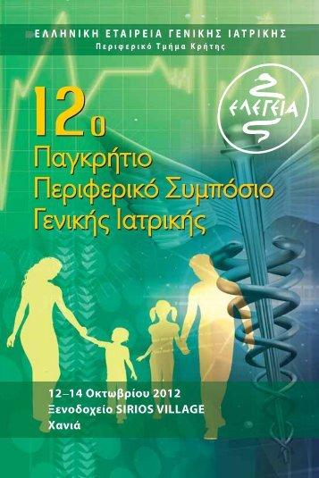 Παγκρήτιο Περιφερικό Συμπόσιο - Ελληνική Εταιρεία Γενικής Ιατρικής