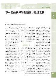 Nikkei Electronics China (Nov. 2007) - Berkeley Design Automation