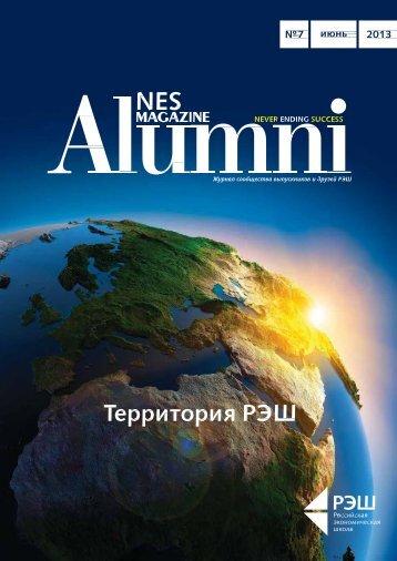 NES Alumni Magazine #7 - Российская экономическая школа