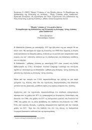 1 Σκούρτου, Ε. (2003) 'Μικρές' Γλώσσες σ' ένα Μεγάλο ∆ίκτυο. Το ...